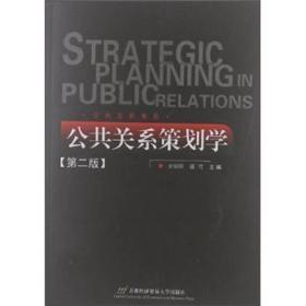 公共关系书系:公共关系策划学(第2版)