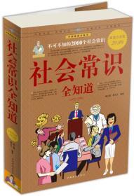 保证正版 社会常识全知道 春之霖 蔡亚兰 中国华侨出版社