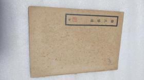 韩氏医通(中国医学大成第七集),1936版