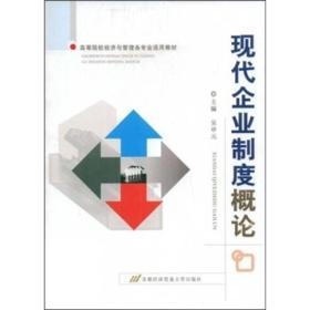 高等院校经济与管理各专业适用教材:现代企业制度概论