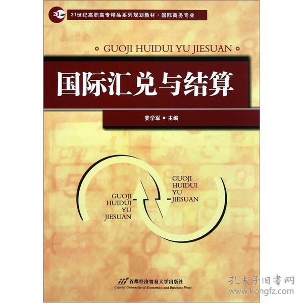 国际汇兑与结算/国际商务专业21世纪高职高专精品系列规划教材