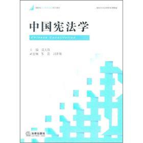 新阶梯法学规划课程系列教材:中国宪法学