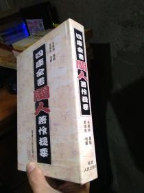 四库全书闽人著作提要 2001年一版一印1000册 精装带书衣 近全新