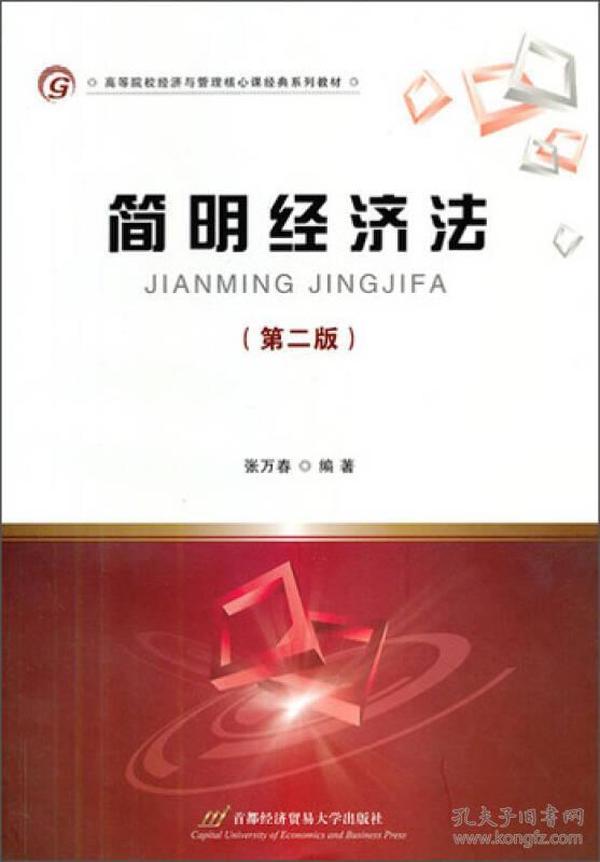 简明经济法-(第二版)