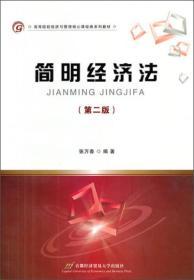 简明经济法(第二版)