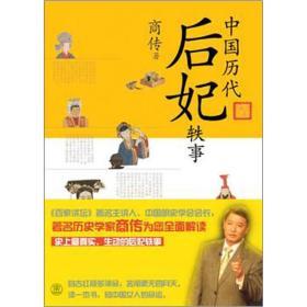 中国历代后妃轶事