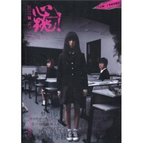心跳1(2010)