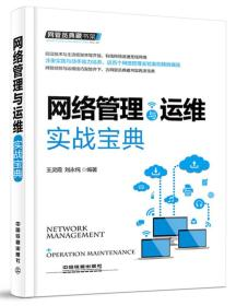 网络管理与运维实战宝典王灵霞,刘永纯 编著