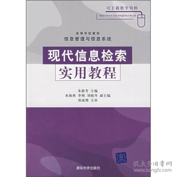 高等学校教材·信息管理与信息系统:现代信息检索实用教程