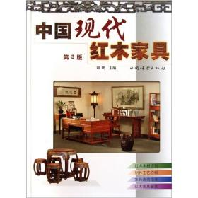 中国现代红木家具
