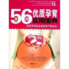56周优质孕育实用宝典