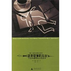 学术会议上的惨案:大众传播理论另类读本