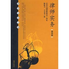 二手正版律师实务第四4版徐家力王文书法律出版社9787503692550