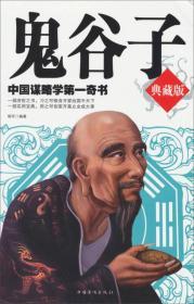 二手鬼谷子郁可中国华侨出版社9787511334992