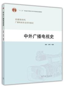 全媒体时代广播电视专业系列教材:中外广播电视史