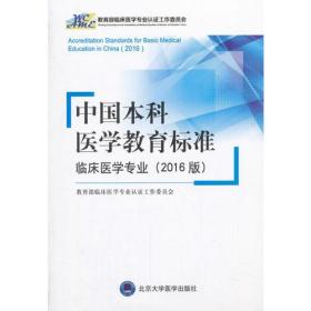 中国本科医学教育标准化临床医学专业