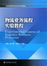 正版 物流业务流程实验教程 陈久梅  编 9787550405493 西南财经大学出版社