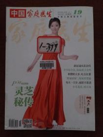 中国家庭医生(2016.10/上 总第591期)