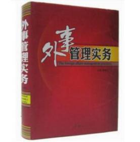 外事管理实务(单册)   80719F