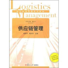 现代物流管理系列教材:供应链管理