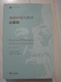 弗洛伊德与哲学论解释
