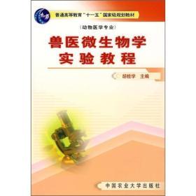 中国农业大学出版社 兽医微生物学实验教程 胡桂学 9787811170573