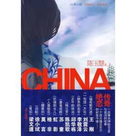 CHINA:昌南?瓷器?中国?