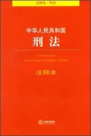 中华人民共和国刑法11注释本 法律 法律 9787511818607