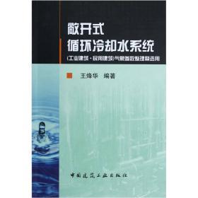 工业建筑民用建筑气象参数整理暨选用:敞开式循环冷却水系统