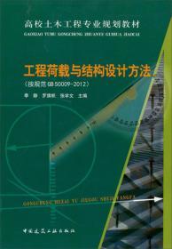高校土木工程专业规划教材:工程荷载与结构设计方法(按规范GB50009-2012)