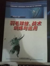 羽毛球技、战术训练与运用
