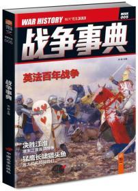 英法百年战争/战争事典005