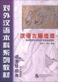 对外汉语本科系列教材:汉语古籍选读