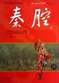 秦腔/读中华国粹