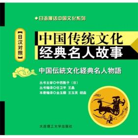 中国传统文化经典名人故事(日汉对照)