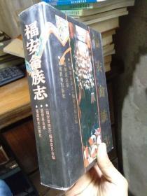 福安畲族志 1995年一版一印2000册 精装带书衣 近全品