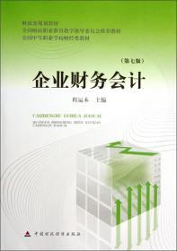 财政部规划教材·全国中等职业学校财经类教材:企业财务会计(第7版)