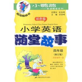 小学英语随堂故事(4年级)(修订版)