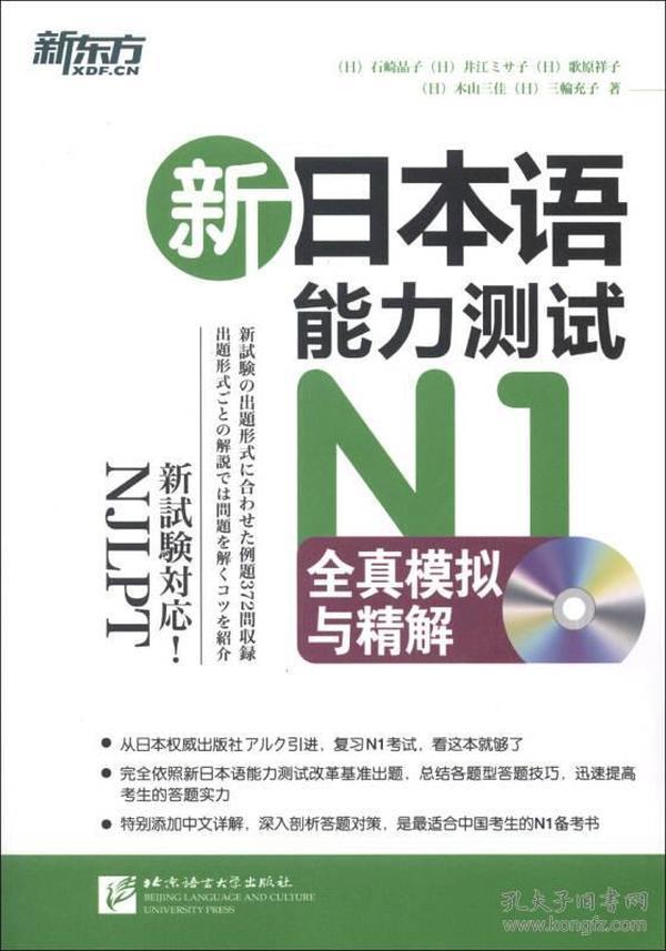 新日本语能力测试N1全真模拟与精解