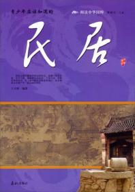 民居/读中华国粹