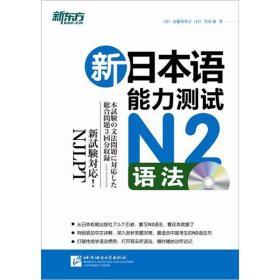 新东方·新日本语能力测试N2语法
