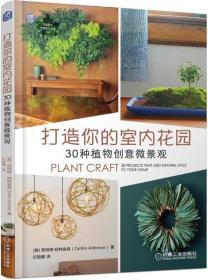 打造你的室内花园:30种植物创意微景观:30 projects that add natural style to your home