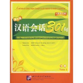 汉语会话301句(下)(法文注释)(第3版)