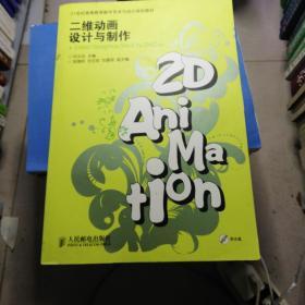 二维动画设计与制作