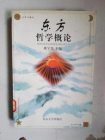 东方哲学概论
