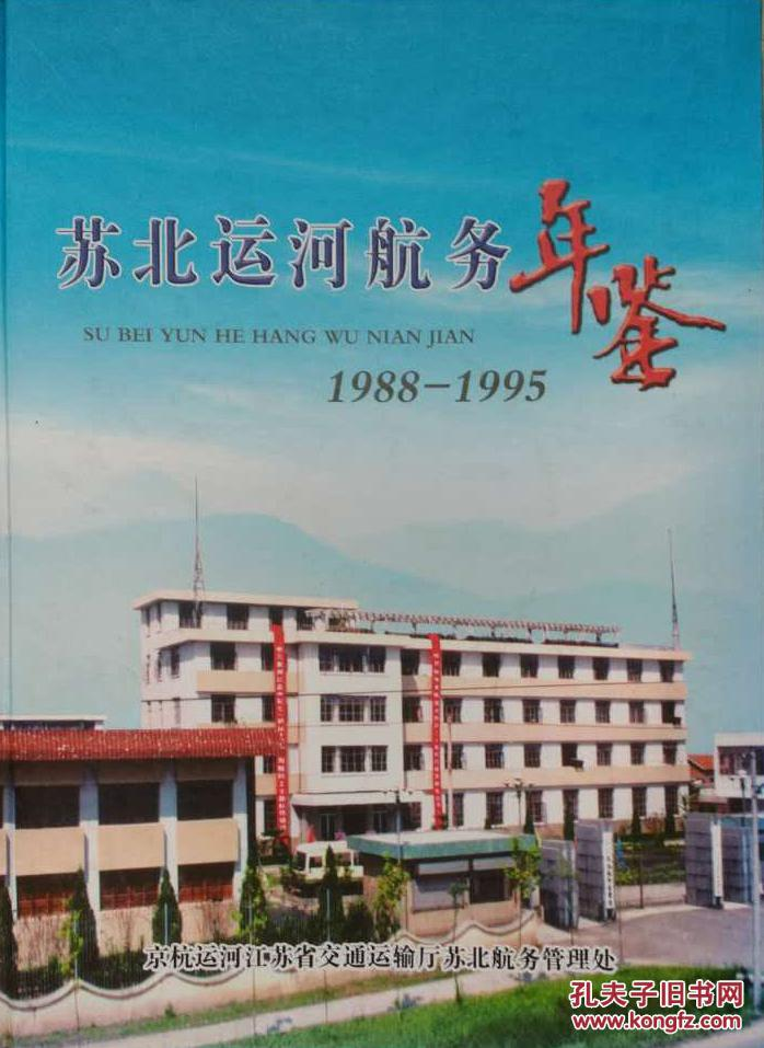 苏北运河航务年鉴(1988-1995)