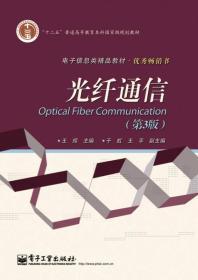 光纤通信(第3版)/电子信息类精品教材