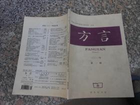 杂志;方言2002年第1期;汉语辅音韵尾对韵腹的稳定作用