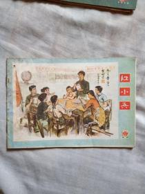红小兵1977/12