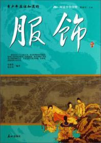 服饰/阅读中华国粹